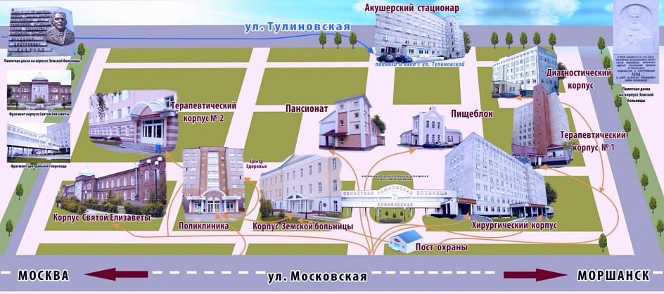 Тамбовская областная клиническая больница имени В.Д. Бабенко